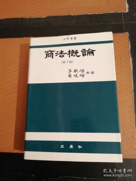 商法概论第7版