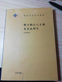 明与帖木儿王朝关系史研究