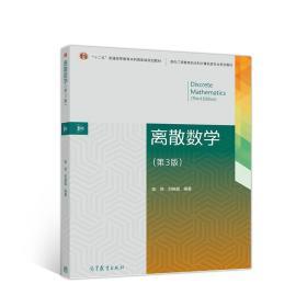 离散数学(第3版)