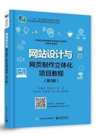 网站设计与网页制作立体化项目教程(第3版)