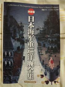 日本海军重巡洋舰全集(拍前请咨询)