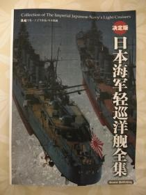 日本海军轻巡洋舰全集(拍前请咨询)