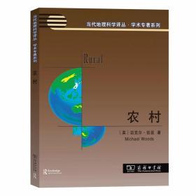 农村/当代地理科学译丛·学术专著系列