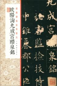 新书--经典碑帖全本放大:欧阳询九成宫醴泉铭