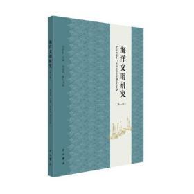 海洋文明研究:第三辑