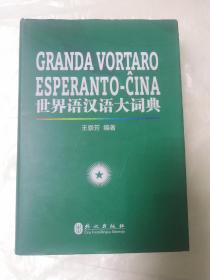 世界语汉语大词典:Granda Vortaro Esperanto-Ĉina
