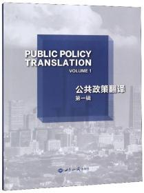 全新正版   公共政策翻译