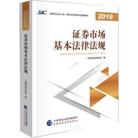 2019年证券业从业人员一般从业资格考试教材:证券市场基本法律法规