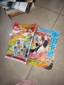 杂志     新画王12 +画书大王 1994年6 +1994年14期+1994年5期 +热门少年 2 +漫画大王1997年11 +漫画天堂第3集 +新漫画 2 +中国卡通 2009年11月号     9本合售