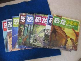 恐龙小百科   全8册