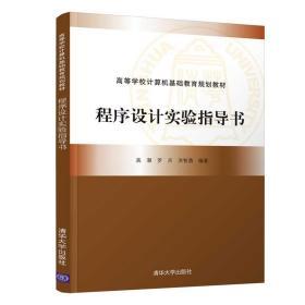 程序设计实验指导书