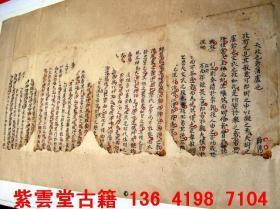 乾隆;二十八年,上海进士,薛鼎铭, 科举考文献[夫政也] 手稿  #4836