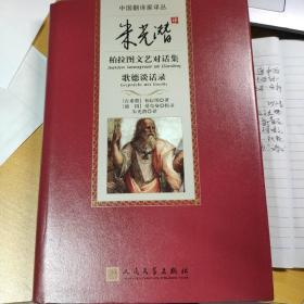 朱光潜译柏拉图文艺对话集 歌德谈话录