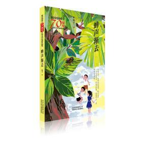 新中国成立70周年儿童文学经典作品集-蝉声渐去