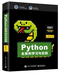 Python全案例学习与实践