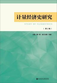 计量经济史研究(第2辑)