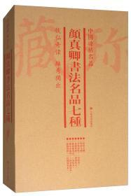 TJ-中国碑帖名品:颜真卿书法名品七种(全6册)