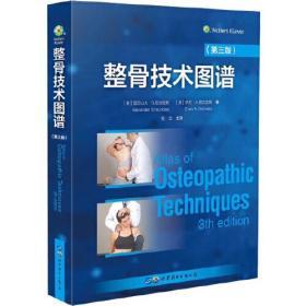 整骨技术图谱(第三版)