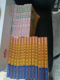 《六爻多重取象》十《六爻真传一句话》曲炜著32开2本合售