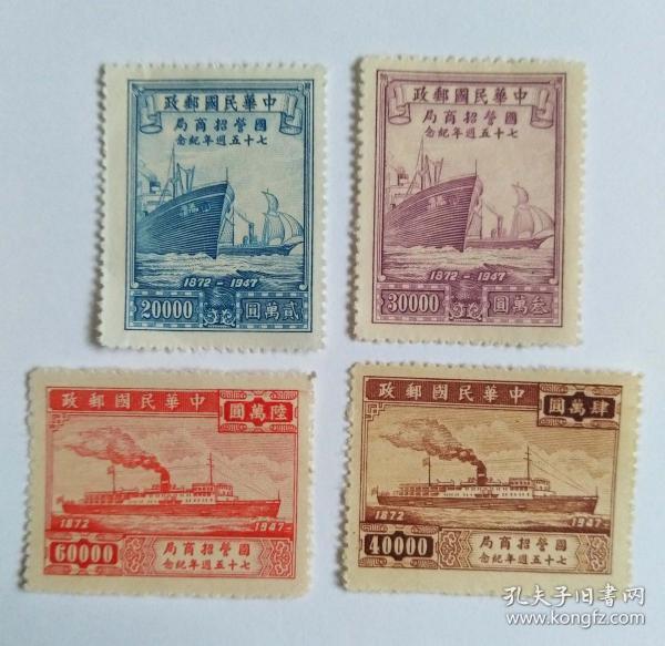 民国邮票 纪28招商局75周年纪念全新邮票
