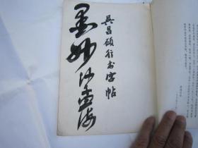 03,包快递,沙孟海签名本,吴昌硕行书字帖