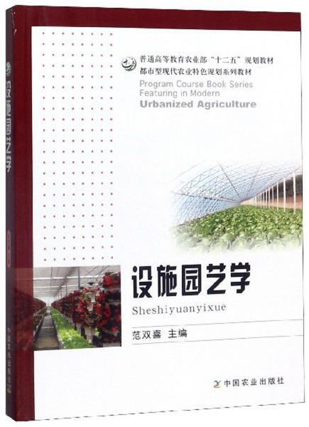 """设施园艺学/普通高等教育农业部""""十二五""""规划教材"""