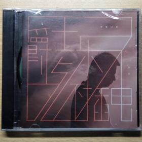 李志专辑cd 爵士乐与不插电