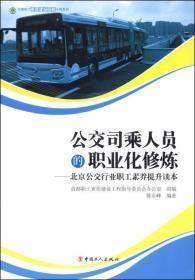 首都职工素质建设工程专版教材·公交司乘人员的职业化修炼:北京公交行业职工素养提升读本