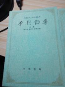 李烈钧集(上下册)