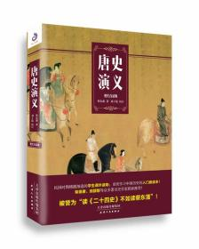 唐史演义(现代白话版)