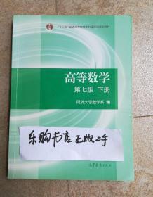 正版 高等数学 同济7版 下册 高数 9787040396621