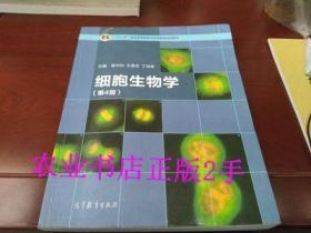 【正版】细胞生物学翟中和 第四版高教9787040321753暂时没货