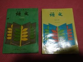 初级中学课本语文第四册初级中学课本语文第五册(2本合售)