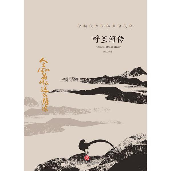 呼兰河传/中国文学大师经典文库