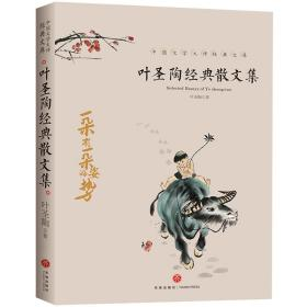 叶圣陶经典散文集/中国文学大师经典文库