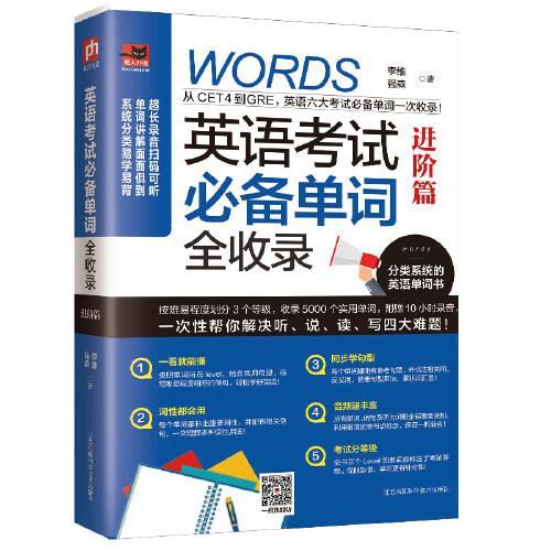 英语考试必备单词全收录 ( 进阶篇)