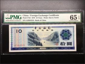 PMG评级65分 中国银行外汇兑换券10元 十元外汇券 号码034319