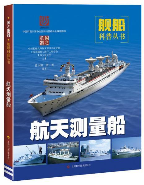 库存新书  国之重器:舰船科普丛书:航天测量船(*)