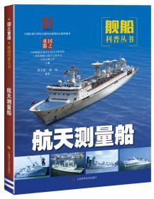 库存新书  国之重器:舰船科普丛书--航天测量船