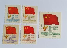 纪6 中华人民共和国开国一周年纪念全新再版东北贴用邮票