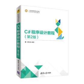 C#程序设计教程-(第2版)
