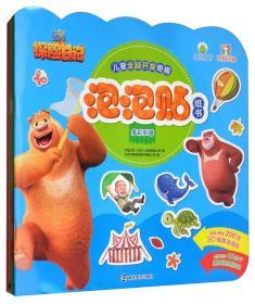 熊出没之探险日记·儿童全脑开发奇趣泡泡贴纸书(套装共4册)