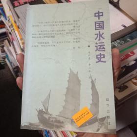 中国水运史