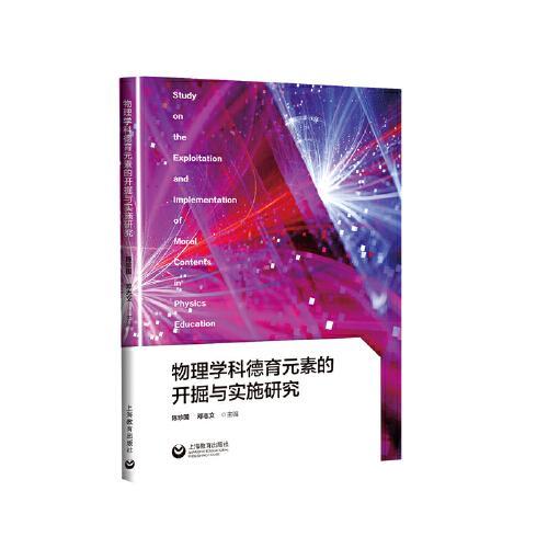 物理学科德育元素开掘与实施——基于上海一线探索经验