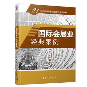 国际会展业经典案例(21世纪高等院校会展管理精品教材)