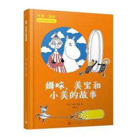 托芙·扬松姆咪故事原作绘本:姆咪、美宝和小美的故事(精装)
