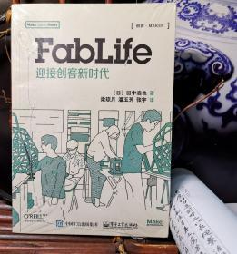 FabLife
