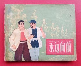 永远向前(老版书)杨雨青 等作品