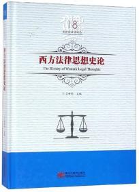 西方法律思想史论(吕世伦法学论丛;第十八卷)