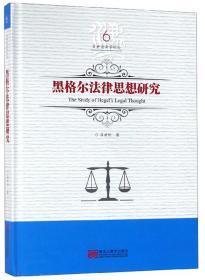 黑格尔法律思想研究/吕世伦法学论丛